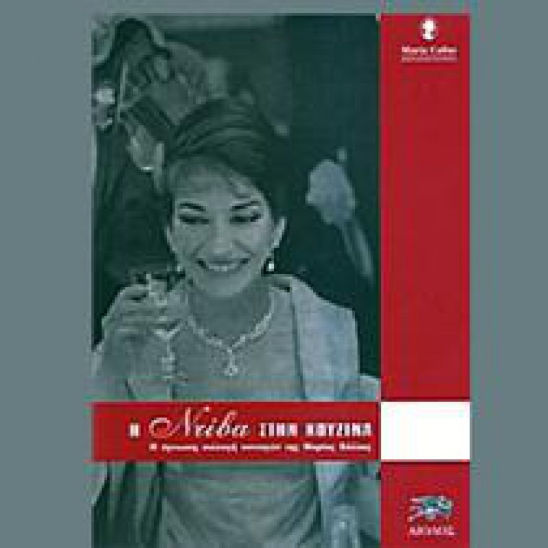 210 x 210: BOOK - LA DIVINA IN THE KITCHEN; THE SECRET RECIPE BOOK OF MARIA CALLAS