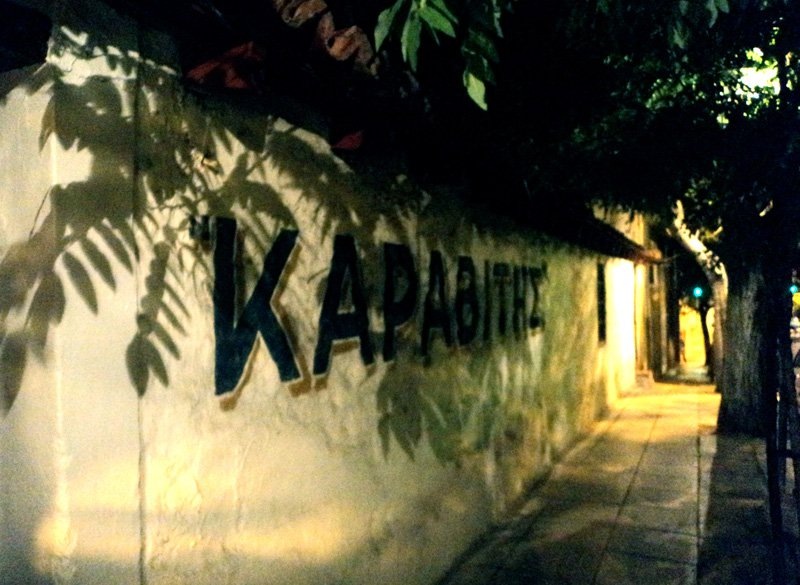 Karavitis; famous, historical and all encompassing