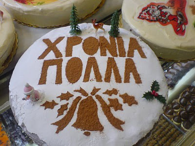 Vasilopita, a tradition for all Greeks.... that sometimes get weird