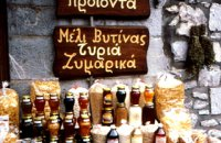 320 x 320: GREECE - PELOPONNESE - VYTINA - TRADITIONAL PRODUCTS - HONEY, CHEESE AND PASTA