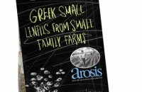 Arosis Greek small lentils from Kastoria